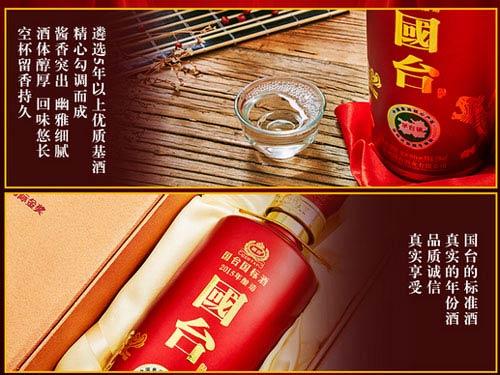 贵州国台酒