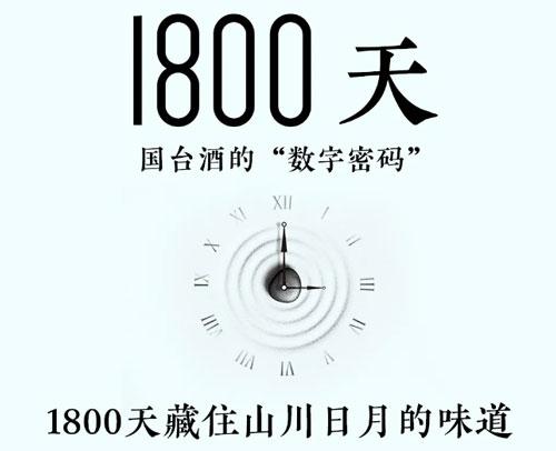 1800天酿造